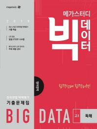 고등 고1 영어영역 독해 전국연합 학력평가 기출문제집(2019)