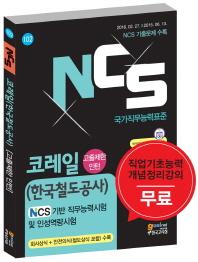 �ڷ���(�ѱ�ö�����) NCS��� �����ɷ½��� �� �μ���������(�������� ����)(NCS(���������ɷ�ǥ��))