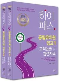 공립유치원 임고 세트(2020)(하이패스)(전2권)
