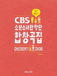 CBS 소년소녀합창단 합창곡집(어린이 합창곡집)(스프링)
