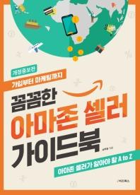꼼꼼한 아마존 셀러 가이드북(가입부터 마케팅까지)(개정증보판)