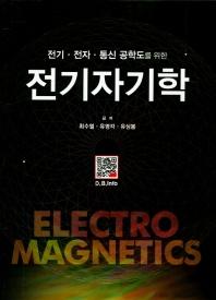 전기자기학(전기ㆍ전자ㆍ통신 공학도를 위한)