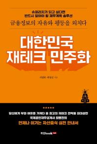 대한민국 재테크 민주화