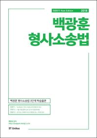 백광훈 형사소송법(2018)