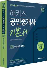 해커스 공인중개사 2차 기본서 부동산공시법령(2019)