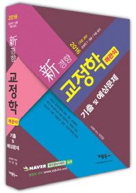 교정학 기출 및 예상문제(객관식)(2016)(신경향)(개정판 3판)