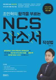NCS 자소서 작성법(조민혁의 합격을 부르는)