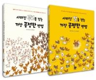 꿈터 풍자 그림책 세트(양장본 HardCover)(전2권)