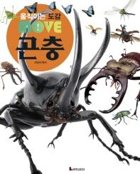 움직이는 도감 MOVE 곤충(양장본 HardCover)