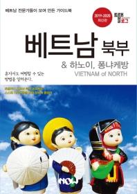 트래블로그 베트남 북부(2019~2020)