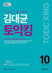 김대균 토익킹(EBS 라디오)(10월호)