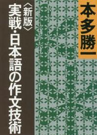 實戰.日本語の作文技術