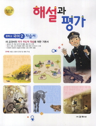 중학교 국어2 자습서 해설과 평가(1학년2학기)(2013)