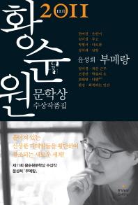 황순원문학상 수상작품집(2011): 부메랑