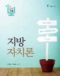지방자치론(7급)(2013) #