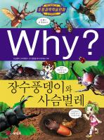 Why 장수풍뎅이와 사슴벌레(초등과학학습만화)