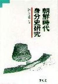 조선시대 신분사연구