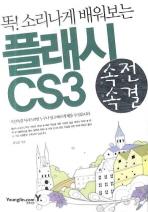 플래시 CS3(똑 소리나게 배워보는)(CD1장포함)(속전속결)
