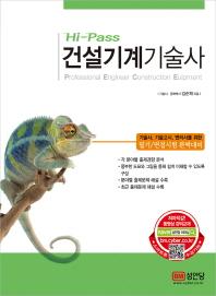 건설기계기술사(2017)(Hi-Pass)(개정증보판 7판)