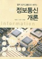 정보통신개론(최신)