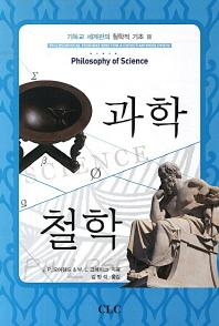과학철학(기독교 세계관의 철학적 기초 3)