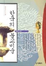 한국의 불교미술 2003.11.10 개정증보판 3쇄