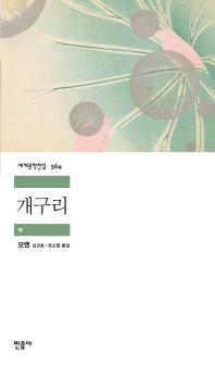 개구리(세계문학전집 364)