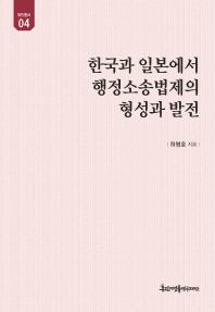 한국과 일본에서 행정소송법제의 형성과 발전(유민총서 4)(양장본 HardCover)