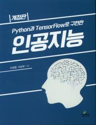 인공지능(Python과 TensorFlow로 구현한)(개정판)