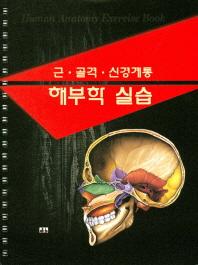 근 골격 신경계통 해부학 실습(스프링)