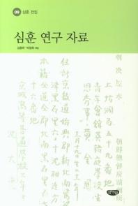 심훈 연구 자료(심훈 전집 9)(양장본 HardCover)