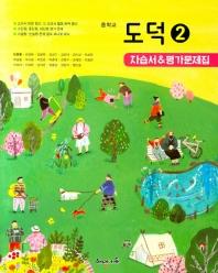 중학 도덕2 자습서&평가문제집(이호중)(2019)