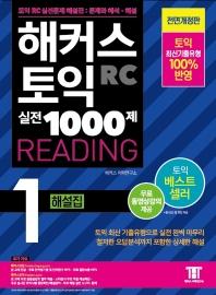 해커스 토익 실전 1000제. 1: RC 리딩 해설집 (Hackers TOEIC Reading)