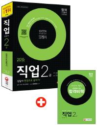 직업상담사 2급 한권으로 끝내기(2015)(개정판 8판)