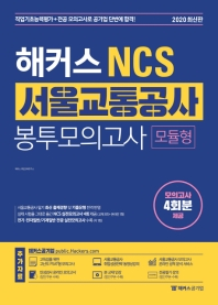 NCS 서울교통공사 봉투모의고사 모듈형(해커스)