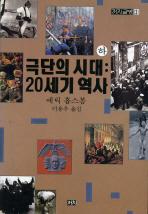 극단의 시대(하): 20세기 역사