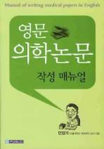 영문 의학논문 작성 매뉴얼(5판)