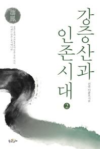 강증산과 인존시대. 2