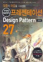 프레젠테이션 DESIGN PATTERN 27가지(청중의 마음을 사로잡는)(CD1장포함)