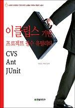 이클립스 기반 프로젝트 필수 유틸리티:CVS  ANT  JUNIT