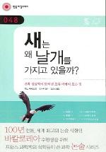 새는 왜 날개를 가지고 있을까(민음 바칼로레아 48)