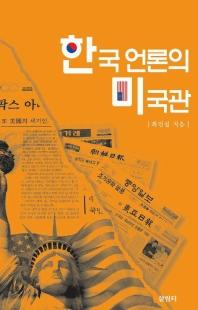 한국언론의 미국관