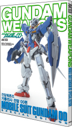 GUNDAM WEAPOONS(건담 웨폰즈): MOBILE SUIT GUNDAM OO SPECIAL EDITION (랩핑그대로)