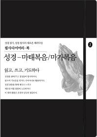 성경-마태복음/마가복음(필사다이어리-북)
