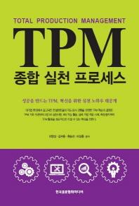 TPM 종합 실천 프로세스