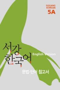 서강 한국어 5A English Version: 문법단어참고서