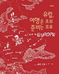 유럽, 여행은 초보 준비는 프로(가출하기 시리즈)