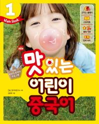 맛있는 어린이 중국어. 1(Main Book)(New)(CD2장포함)