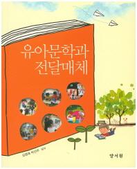 유아문학과 전달매체