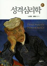 성격심리학(인간 이해 및 성장을 위한)(2판)
